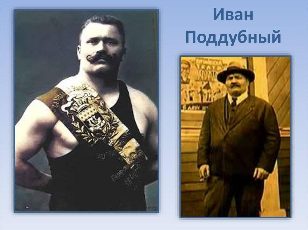 Биография Ивана Поддубного
