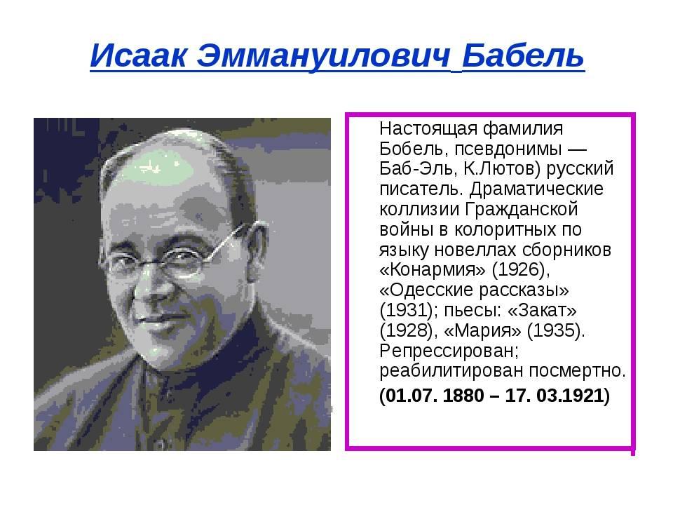 Из героев в предатели. 125 лет исааку бабелю