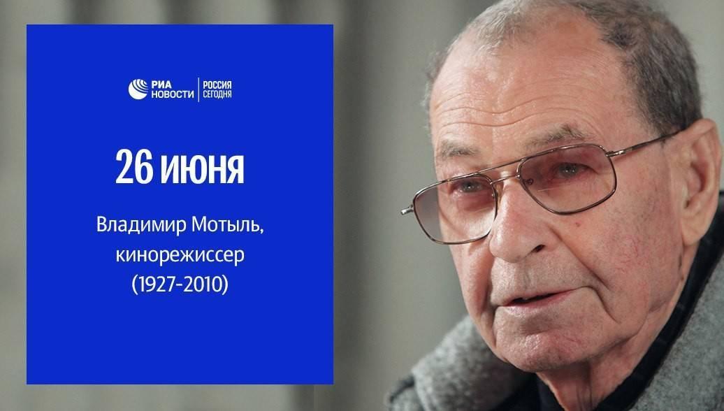 Владимир мотыль - биография, информация, личная жизнь, фото