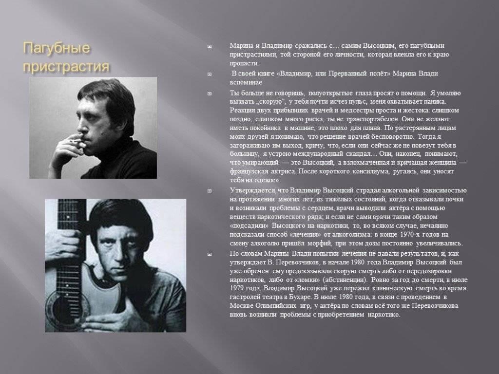 Владимир высоцкий: биография, личная жизнь и творчество - nacion.ru