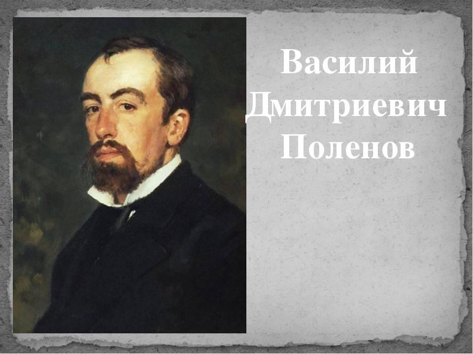 Поленов, василий дмитриевич - вики