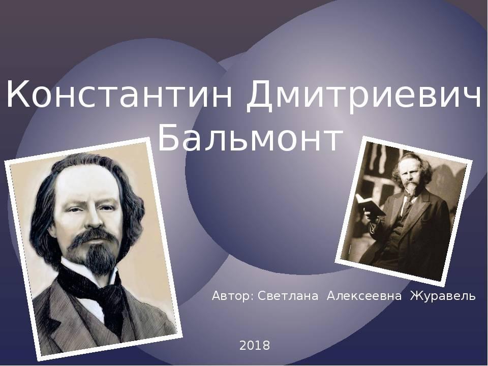 Константин бальмонт: биография, творчество и интересные факты - nacion.ru