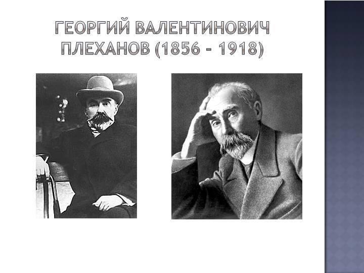 Плеханов, георгий валентинович - вики