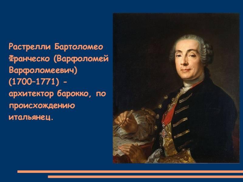 Растрелли, Бартоломео Франческо (Варфоломей Варфоломеевич)