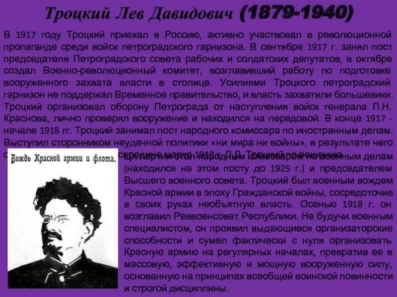 Лев троцкий: биография, жена и дети, фото