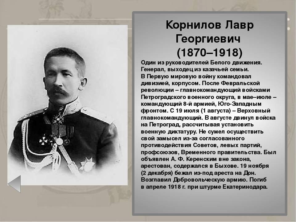 Корнилов лавр георгиевич: краткая биография и фото генерала
