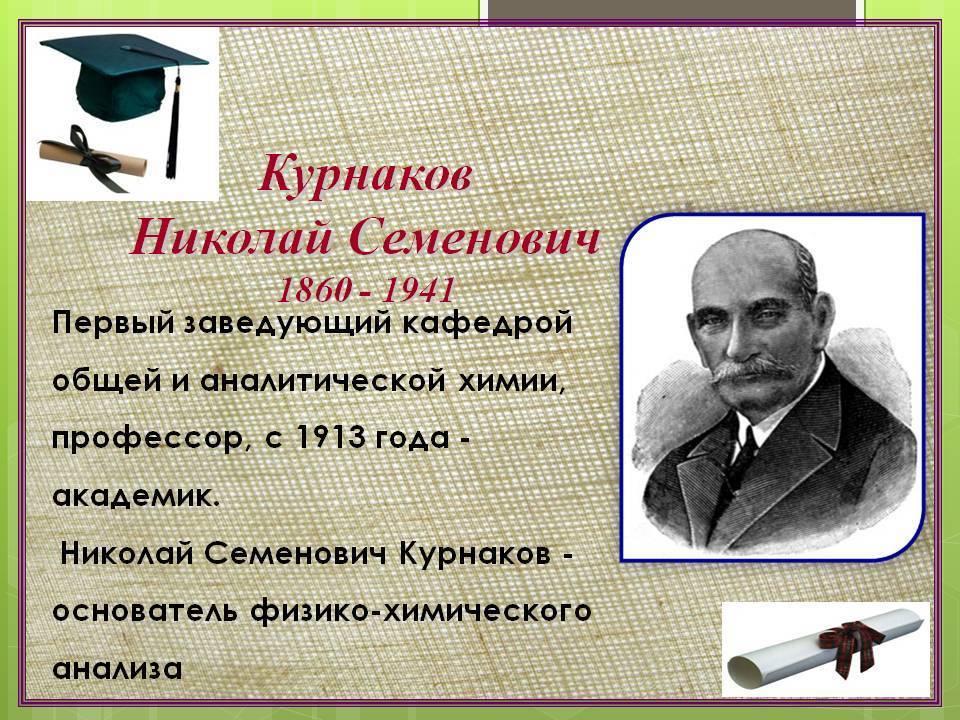 Курнаков, николай семёнович — википедия