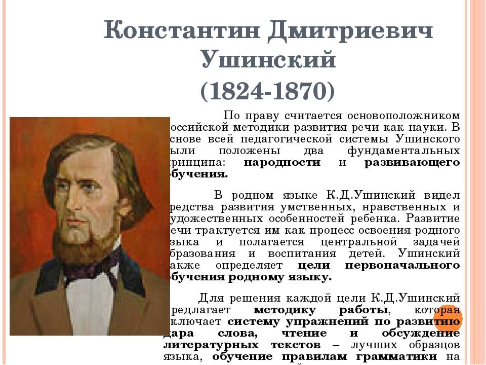 Педагог ушинский: учитель русских учителей