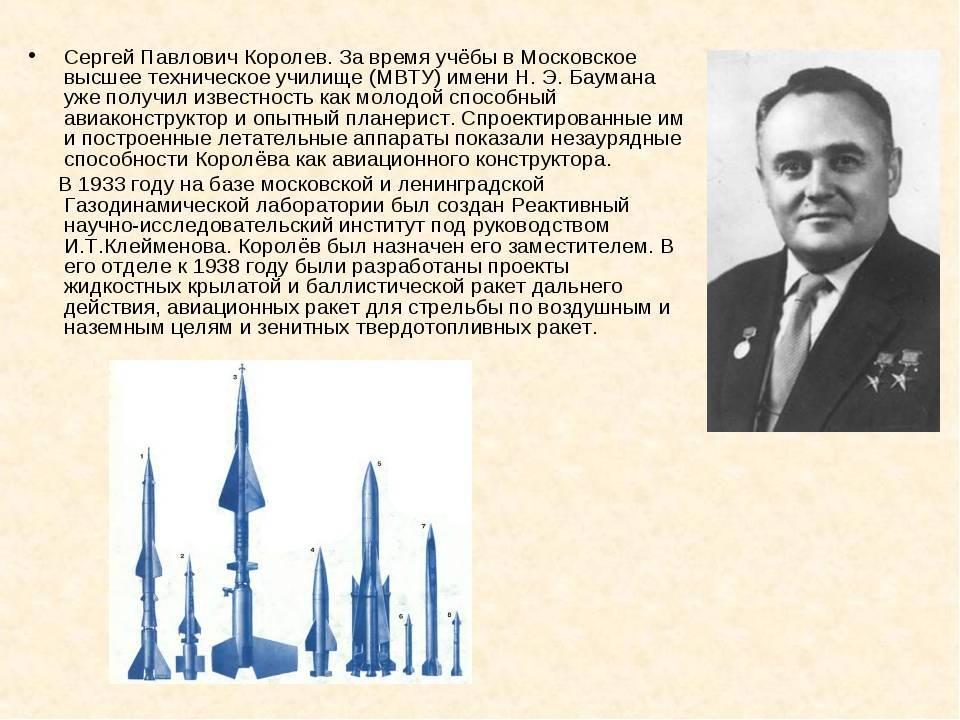 Сергей королёв. биография, достижения, личная жизнь.