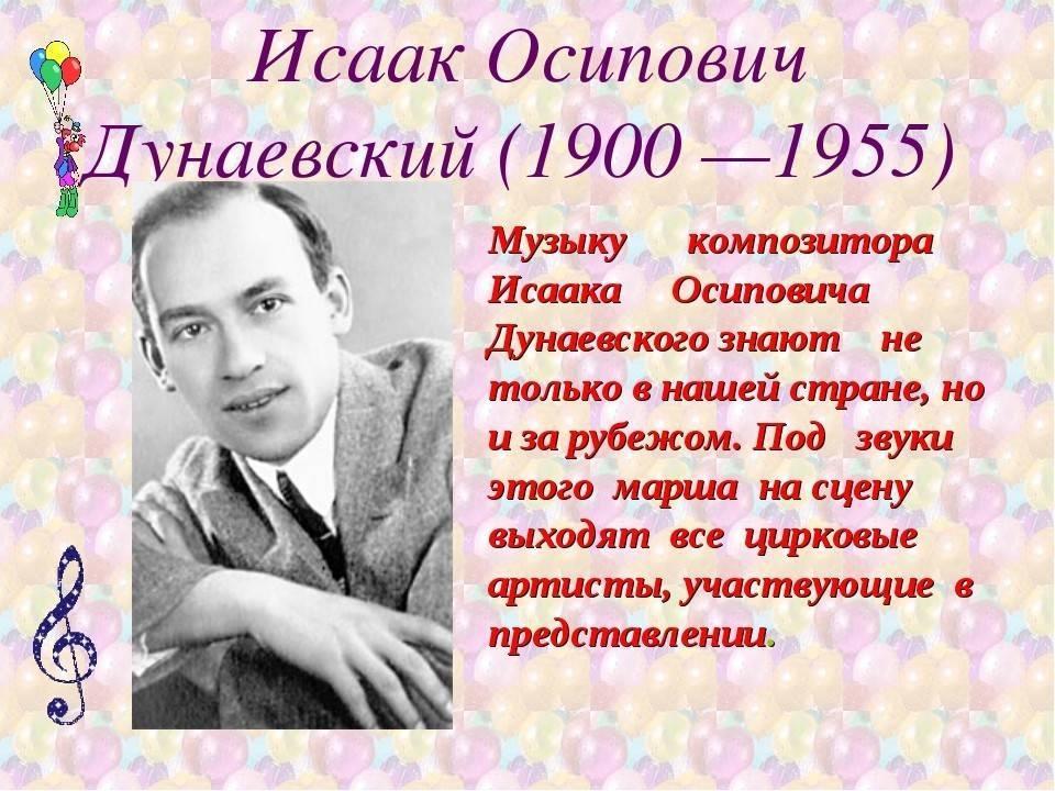 Исаак дунаевский - биография, факты, фото