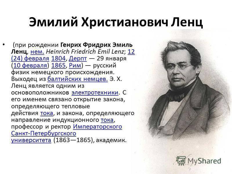 Ленц, роберт эмильевич — википедия. что такое ленц, роберт эмильевич