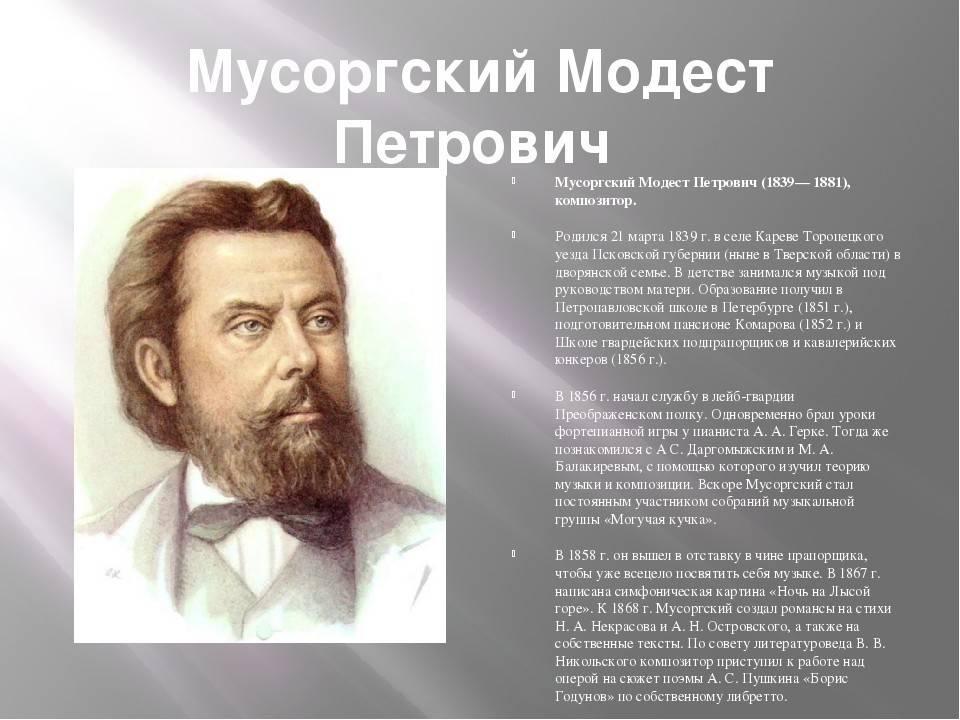 Биография мусоргского: дата и место рождения, годы жизни, творчество, самые известные произведения и интересные факты :: syl.ru