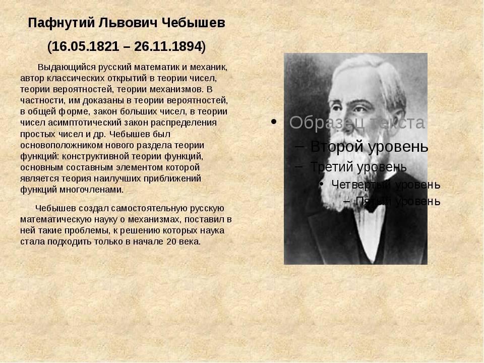 Чебышёв Пафнутий Львович