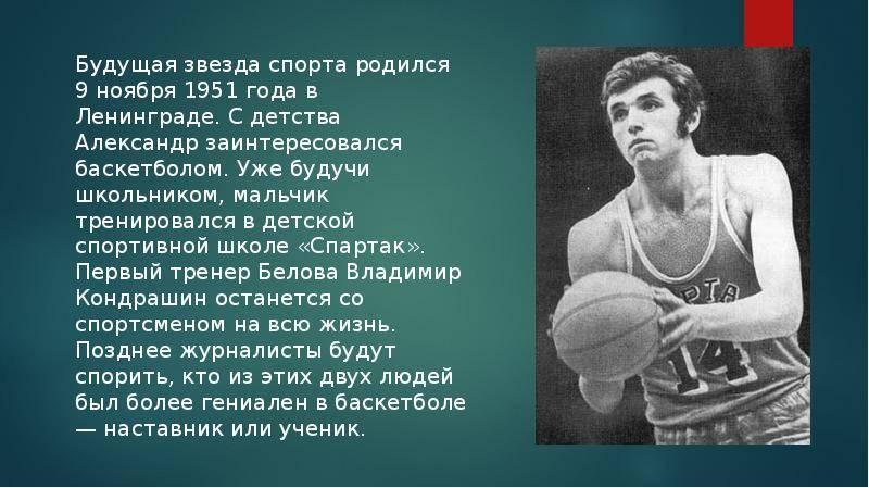 Сергей белов баскетболист
