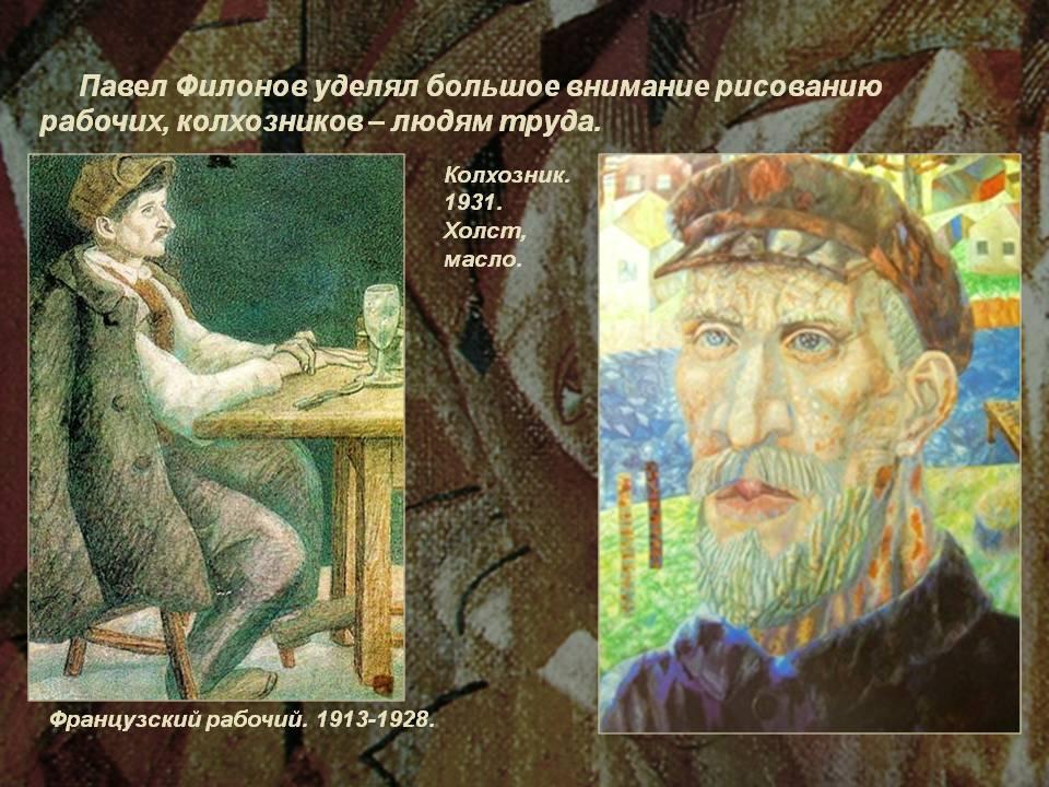 Павел филонов