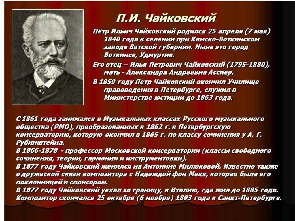 Былличайковский геем? жизнь изагадки главного русского композитора