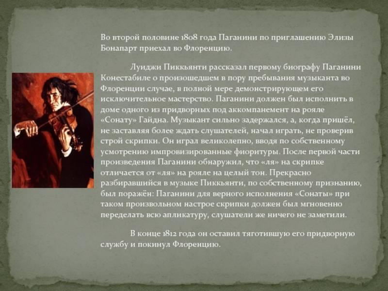 Биографияниколопаганини