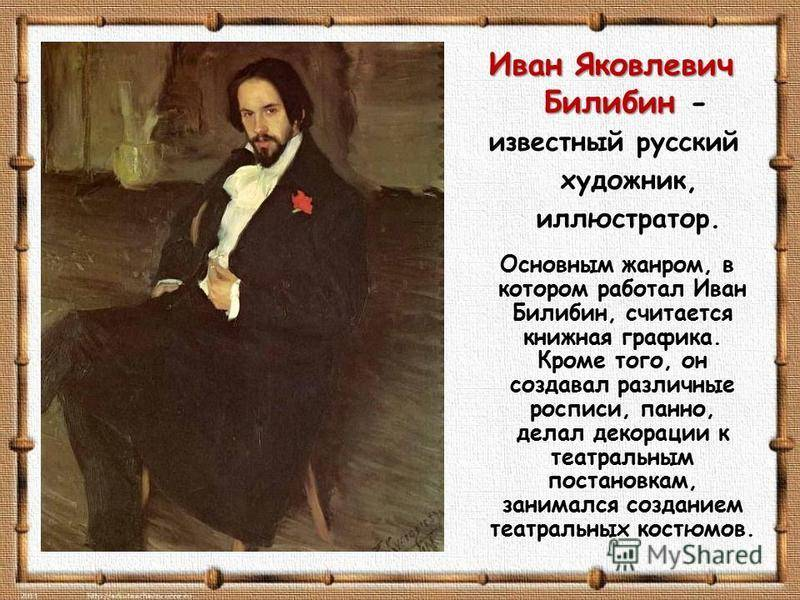 Билибин иван яковлевич: биография и творчество художника