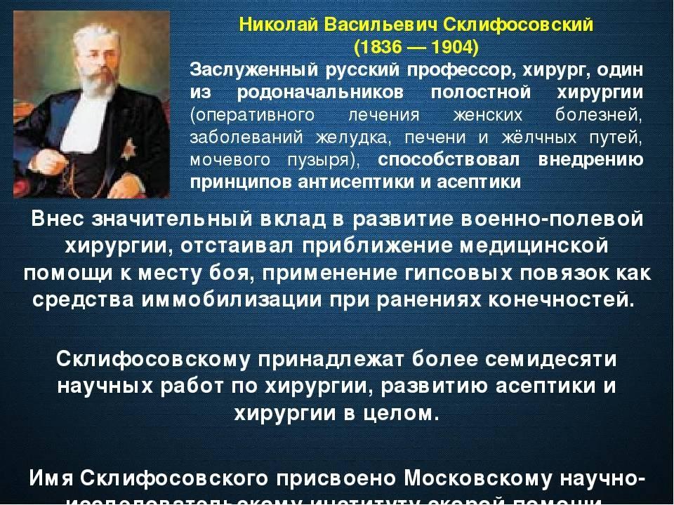 Николай васильевич склифосовский - вики