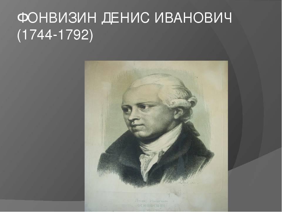 Краткая биография д. и. фонвизина | литрекон