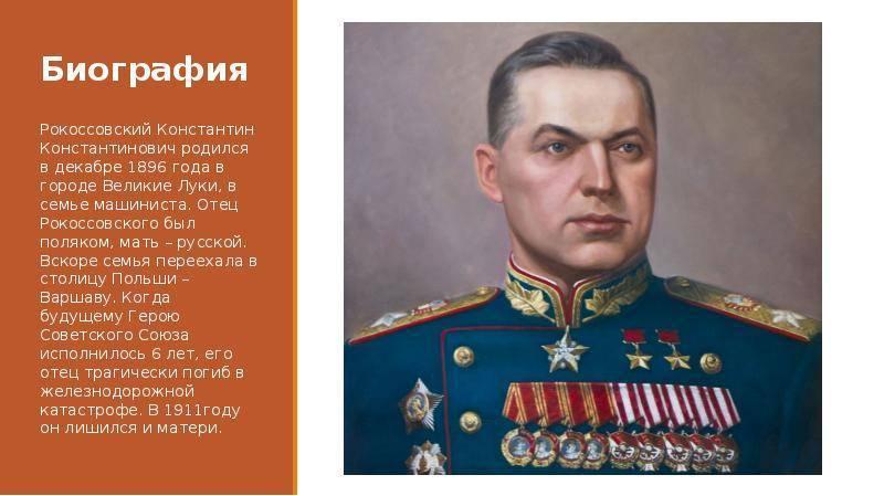 Рокоссовский константин константинович — краткая биография   краткие биографии