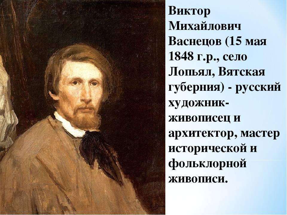 Васнецов виктор михайлович википедия