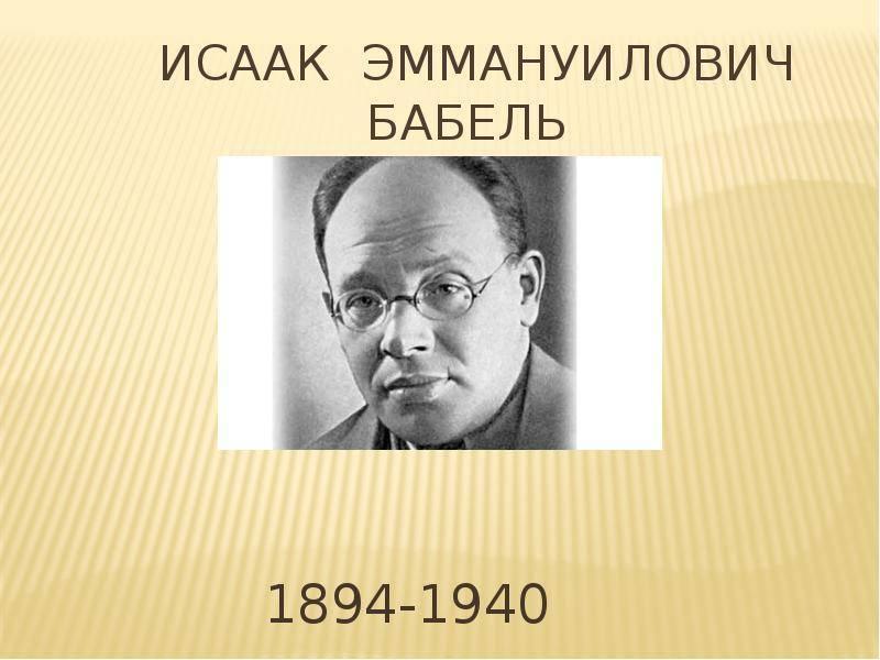 Краткая биография исаака бабеля
