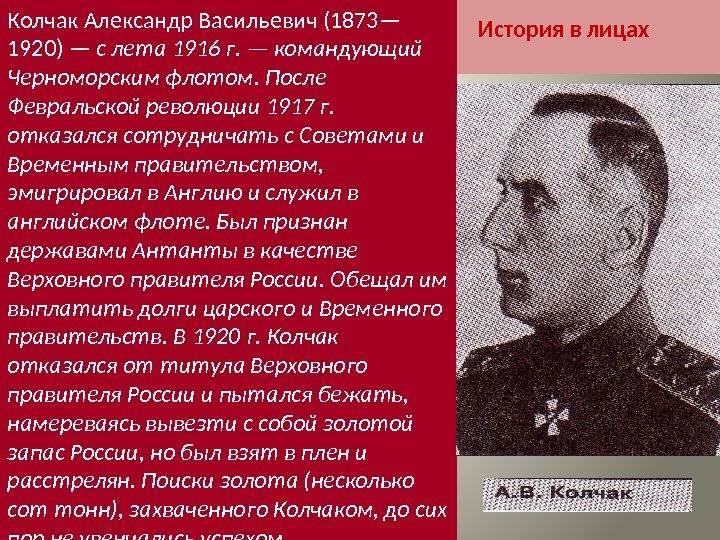 Знакомьтесь, колчак. молдавские предки адмирала   общество   аиф омск