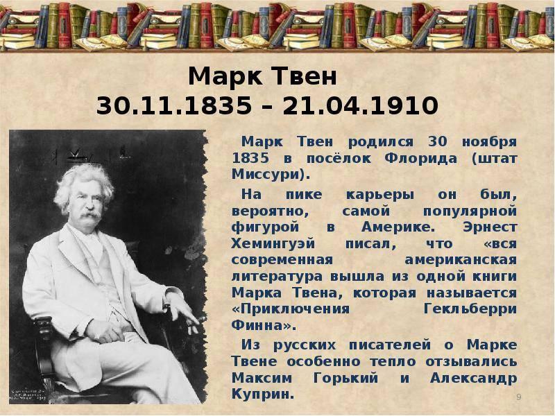 Марк твен - цитаты, книги, настоящее имя - биография