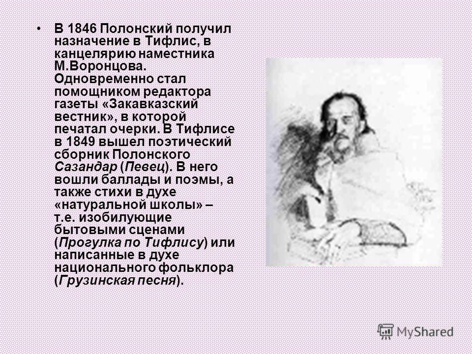 Биография российского предпринимателя сергея полонского