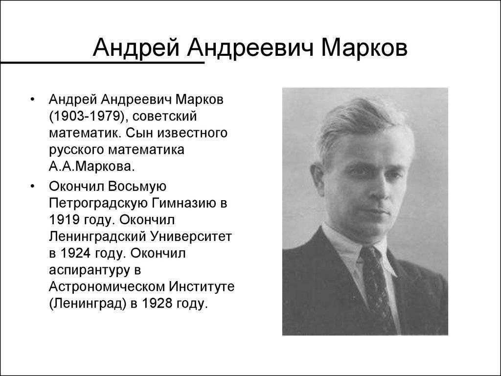 Андрей андреевич марков   знаменитые земляки рязанской области
