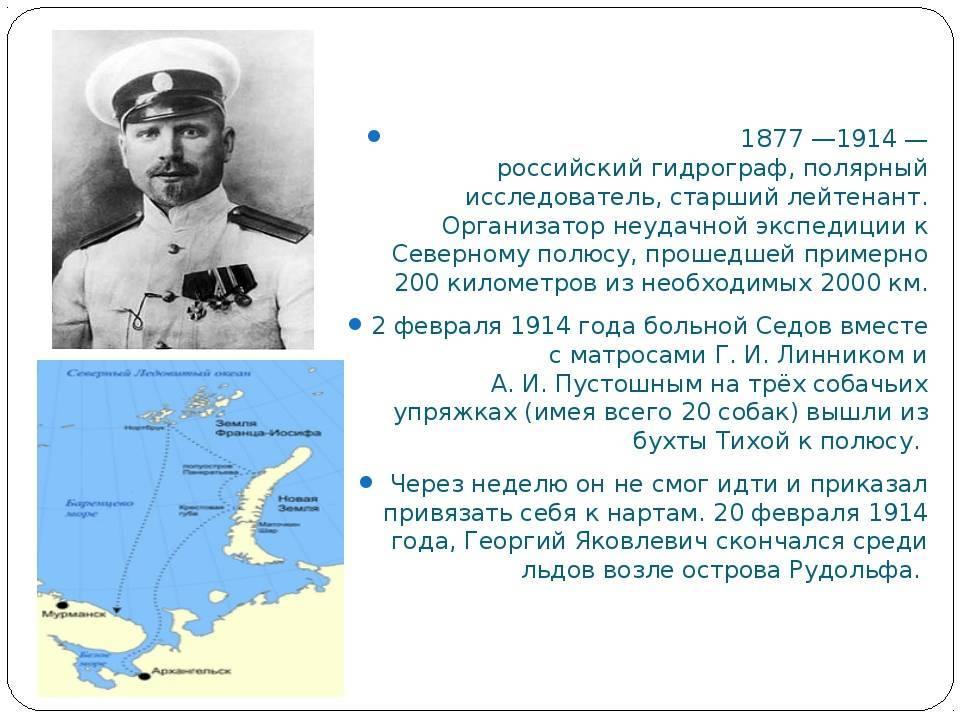 Георгий яковлевич седов (1877–1914). 100 великих путешественников [с иллюстрациями]