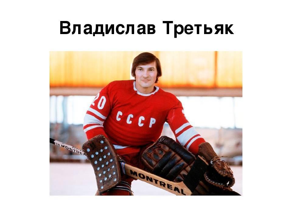 Владислав третьяк - вики