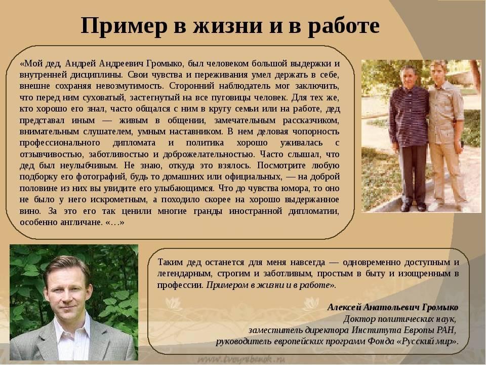 «мистер нет». как андрей громыко стал легендой мировой дипломатии   история   cвободное время   аиф аргументы и факты в беларуси