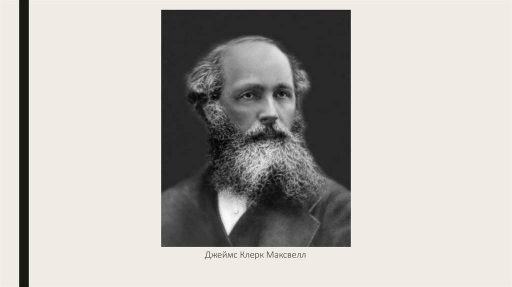 Джеймс максвелл   исторический документ
