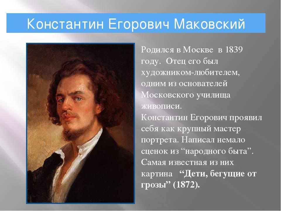 Константин маковский: жизнь и творчество художника. константин маковский: лучшие картины, биография