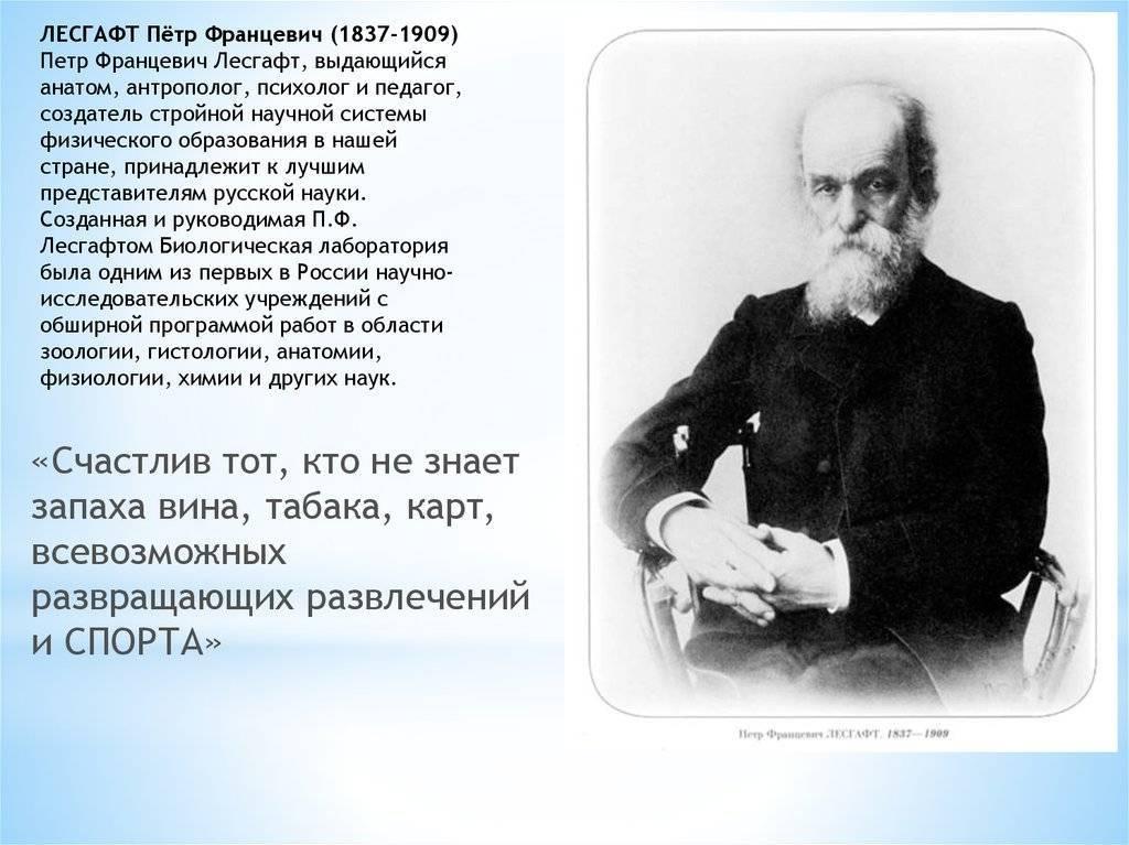 Лесгафт пётр францевич википедия