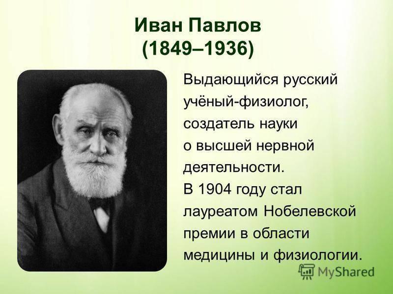 Самые великие биологи мира