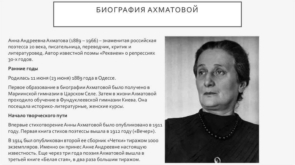 Анна андреевна ахматова - факты из жизни и история любви