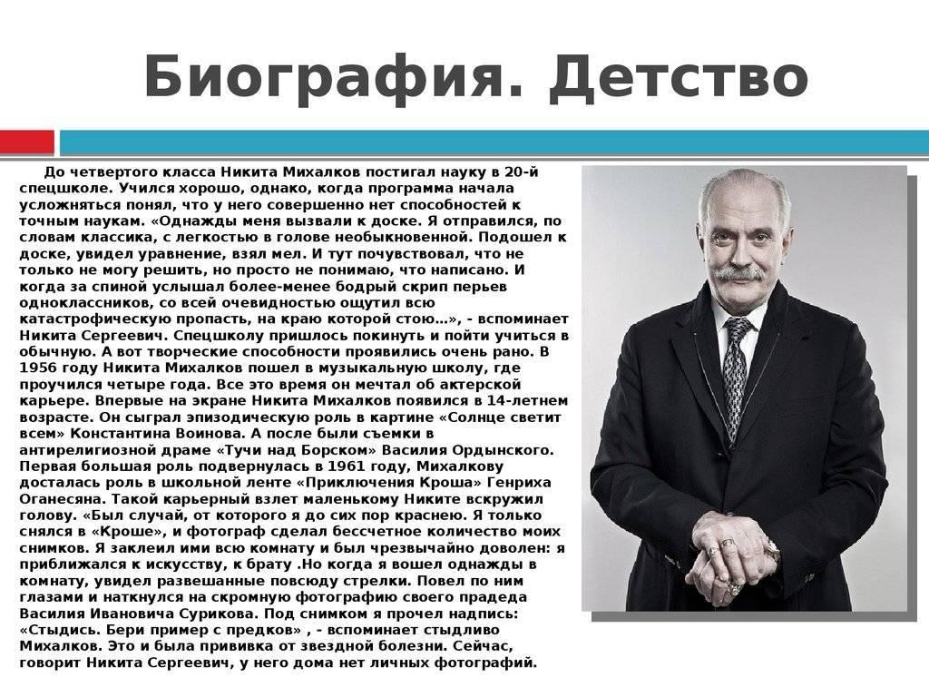 Сергей михалков - биография, информация, личная жизнь