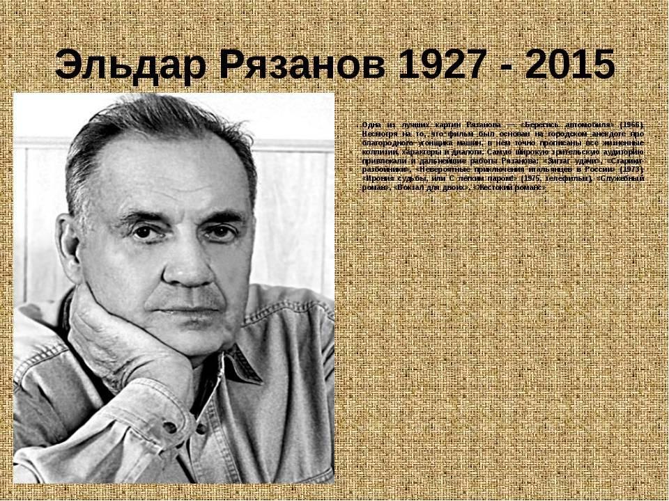 Эльдар рязанов - биография, факты, фото