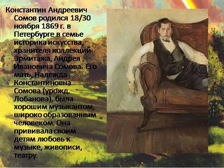 Константин сомов: портреты, биография