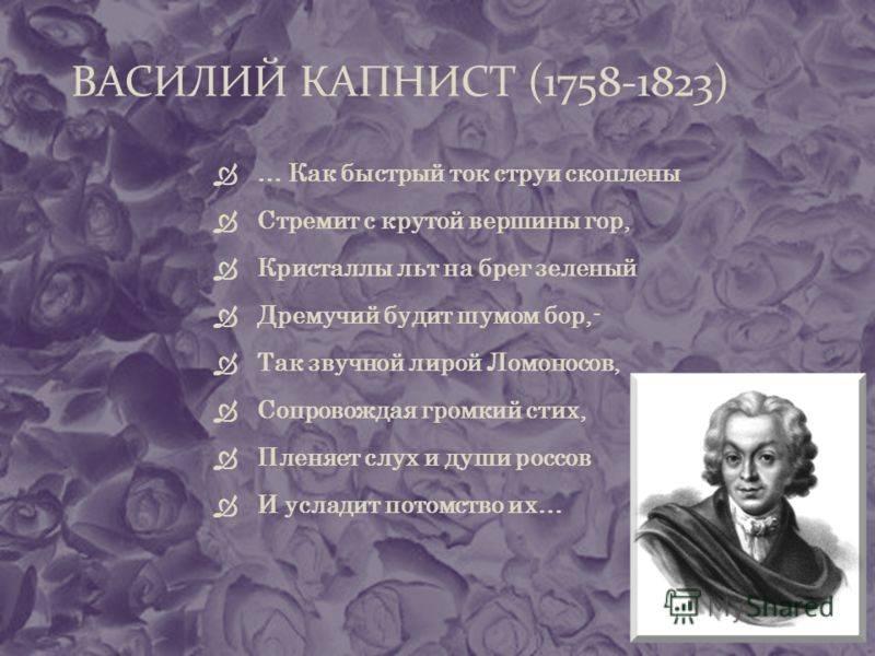 Капнист, василий алексеевич