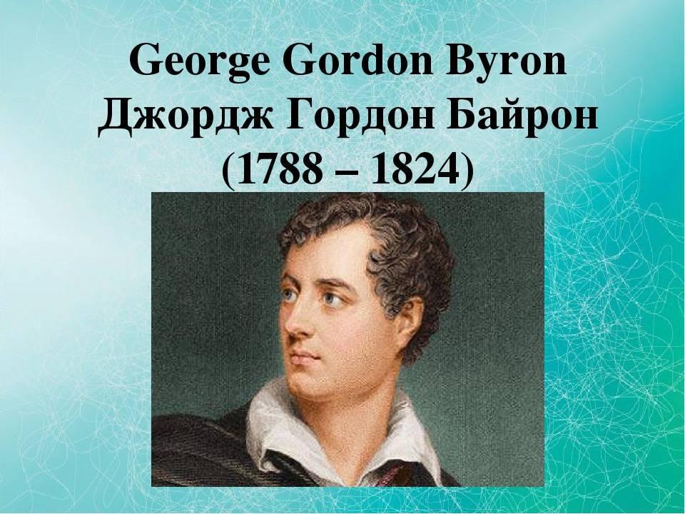Джордж байрон - биография, информация, личная жизнь