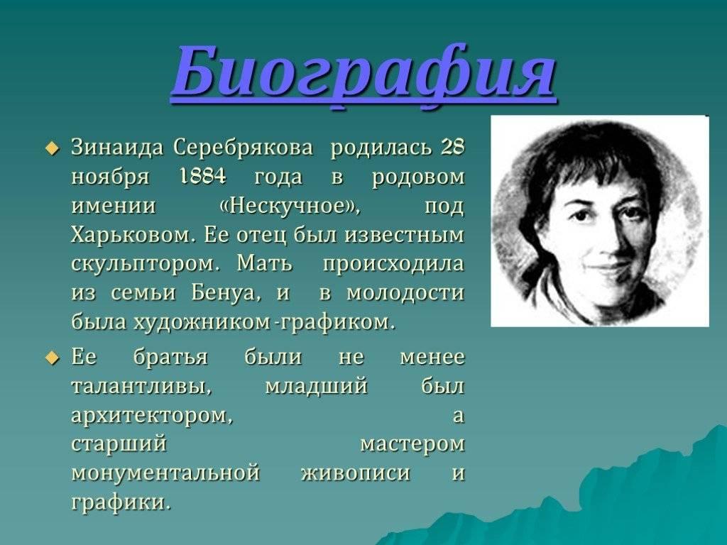 Зинаида серебрякова - биография, информация, личная жизнь