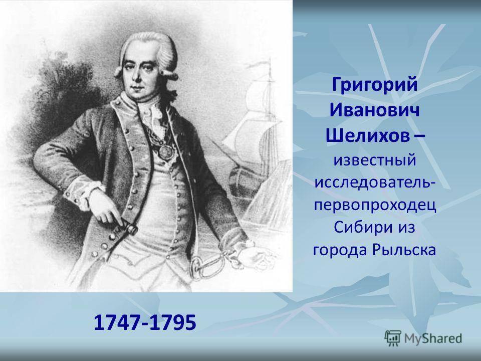 Шелихов, григорий иванович — википедия