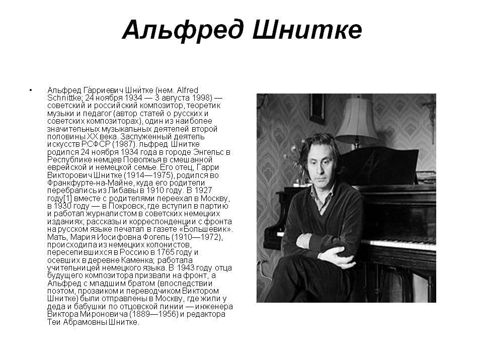 Шнитке, альфред гарриевич википедия