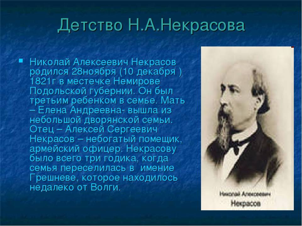 Интересные факты из жизни некрасова. жизнь и творчество николая алексеевича некрасова