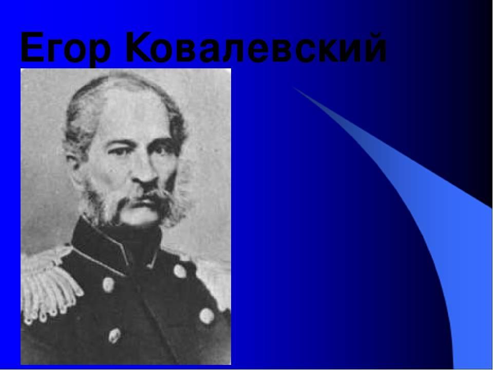 Егор петрович ковалевский - вики