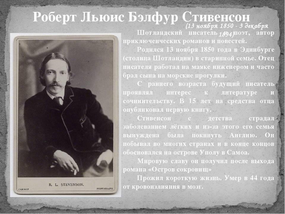Стивенсон, роберт льюис — википедия
